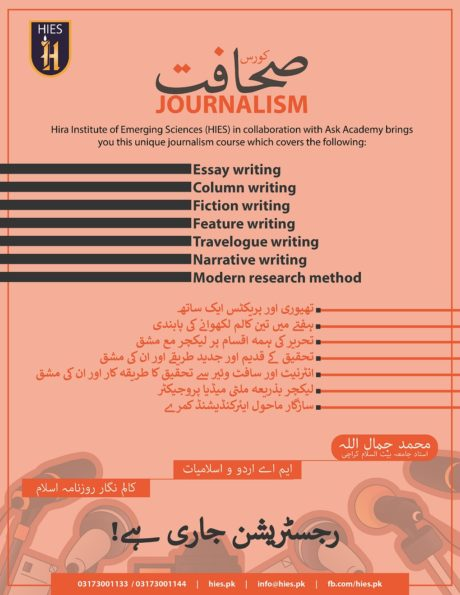 Journalism Course in Karachi