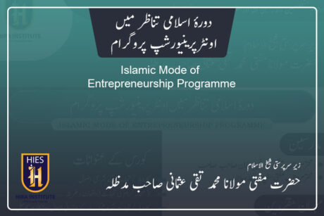 Islamic Mode of Entrepreneurship Programme