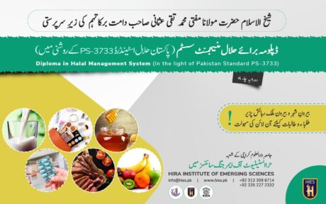 Diploma in Halal Management System