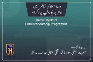 Islamic Mode of Entrepreneurship Programme