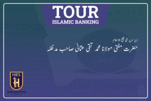 دورۂ اسلامی بینکنگ